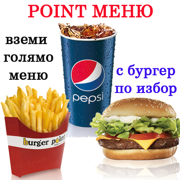 Large Point menu burger optional